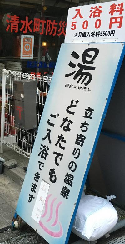 熱海清水町共同浴場-02
