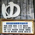 【熱海】庶民の温泉 共同浴場案内