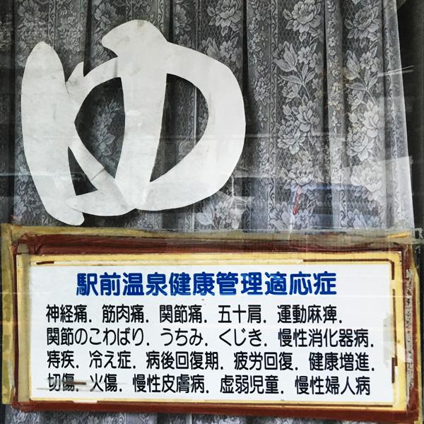 熱海駅前共同浴場-02
