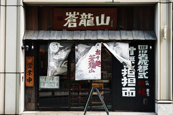 道玄坂蒼龍山担々麺