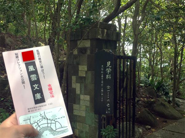 風雲文庫 見学料1000円+税