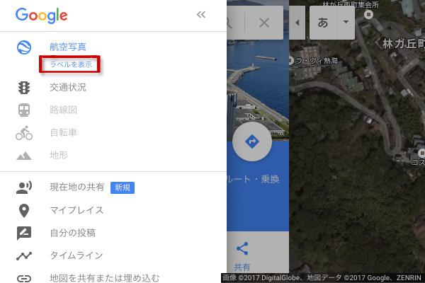GoogleMap グーグルマップ