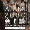 【熱海】ATAMI2030会議再び!2017年度が始まります。