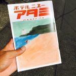 【熱海】不思議なお土産屋「論寒」がオープン?!