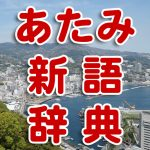 【熱海】あたみ新語辞典 ※随時更新予定