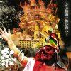 【熱海】来宮神社・例大祭「こがし祭り」は凄いらしい