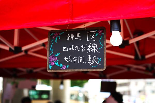 西武マルシェ_石神井公園-03