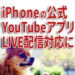 【iOS】YouTube公式アプリでiPhoneでの生配信が可能になったゾ!