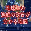 【サイト】地球上の漁船の動きが一目瞭然で分かる地図