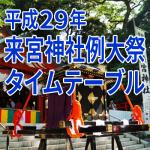 【熱海】平成29年来宮神社例大祭タイムテーブル
