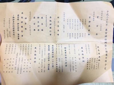 平成29年来宮神社例大祭予定表-01