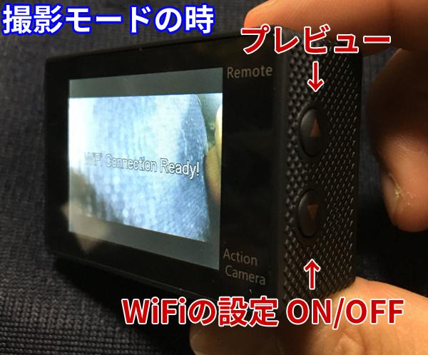 プレビューとWiFi設定ボタン