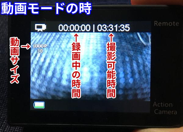動画モードの画面