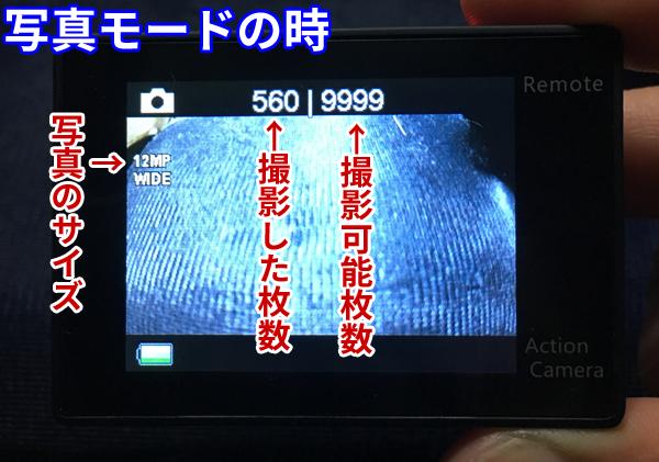 写真モードの画面