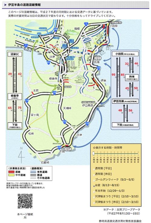 伊豆半島の道路混雑情報 -01