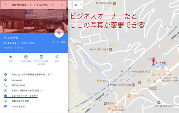 グーグルマップのお店の写真を変更できる