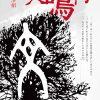 【舞台】9月にホラーな芝居「犬鳴村」を公演します。