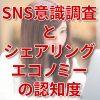 【ネット】SNS意識調査とシェアリングエコノミーに関するグラフ