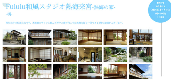 Fululu和風スタジオ熱海来宮