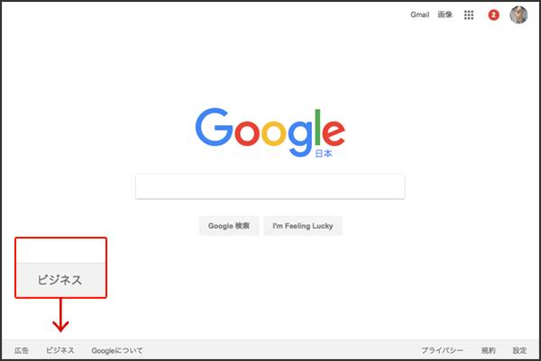 グーグルマップに自分のビジネスを載せる方法