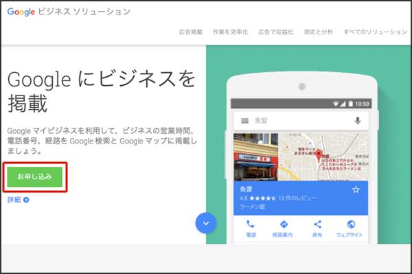 グーグルマップに自分のビジネスを載せる方法 その2