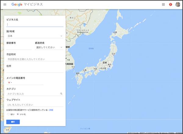 グーグルマップに自分のビジネスを載せる方法 その3