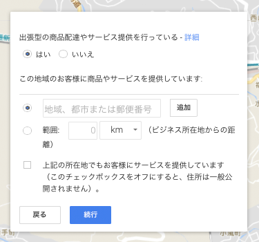 グーグルマップに自分のビジネスを載せる方法 その4