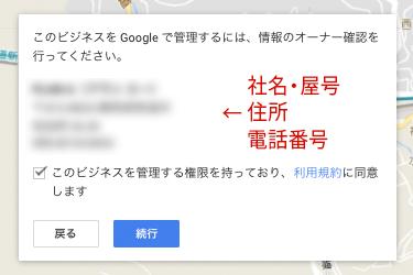 グーグルマップに自分のビジネスを載せる方法 その5