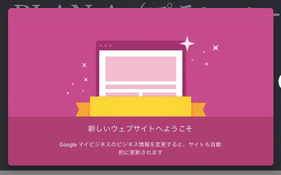 グーグルマップに自分のビジネスを載せる方法 その7