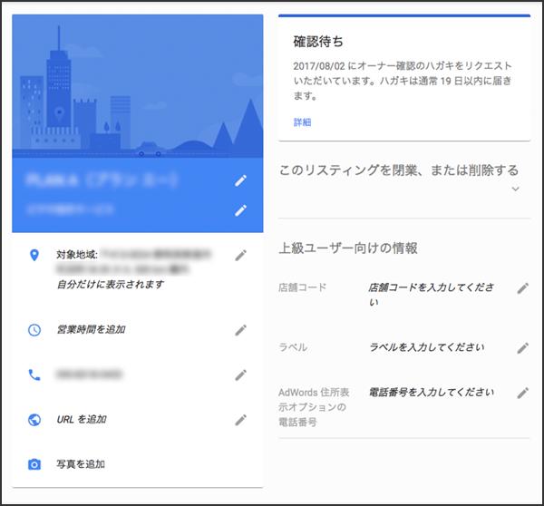 グーグルマップに自分のビジネスを載せる方法 その8