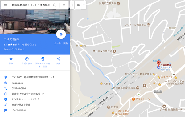 マップで掲載された情報