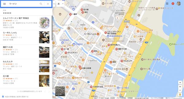 グーグルマップ ラーメンを検索
