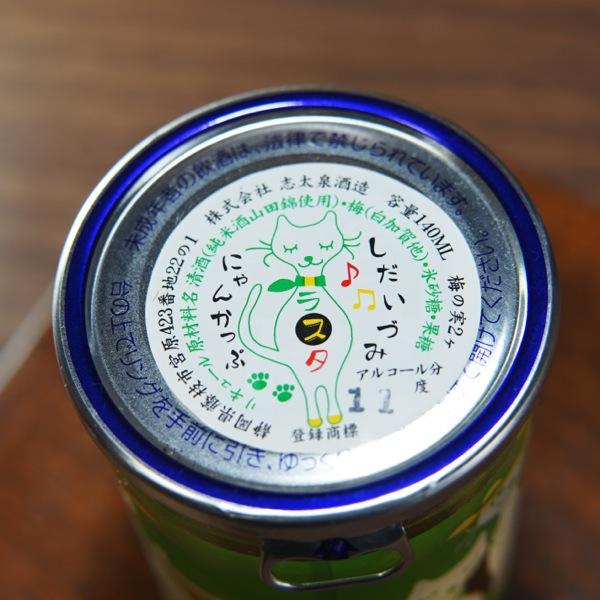 にゃんかっぷ 志太泉酒造