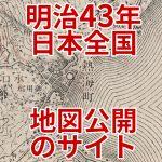 【古地図】スタンフォード大学が公開している明治43年の日本地図