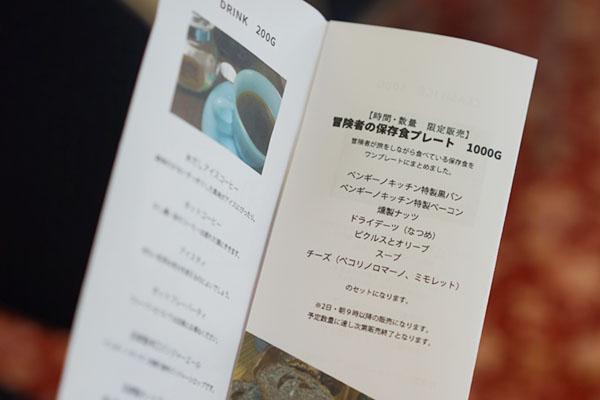 ファンタジー料理-03 大野屋 熱海
