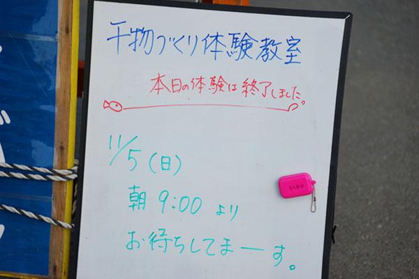 熱海おさかなフェスティバル_008