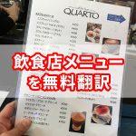 【アプリ】「コトつなカメラ」でメニューを簡単無料翻訳