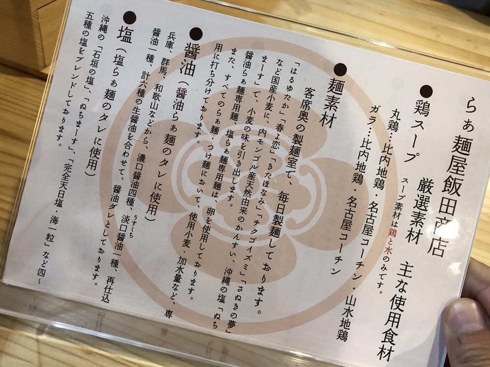 飯田商店 素材のこだわり1