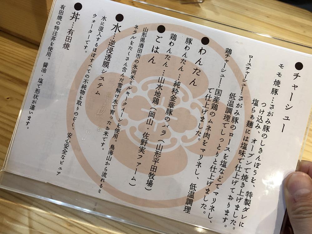 飯田商店 素材のこだわり2