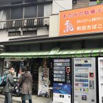 【熱海】ゲームセンターCXも取材!和田たばこ店のアクセス