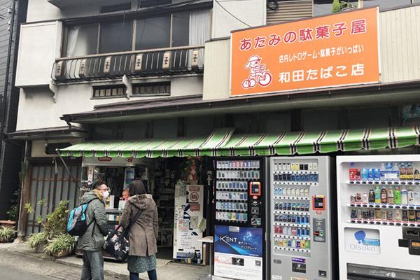和田たばこ店_店外観