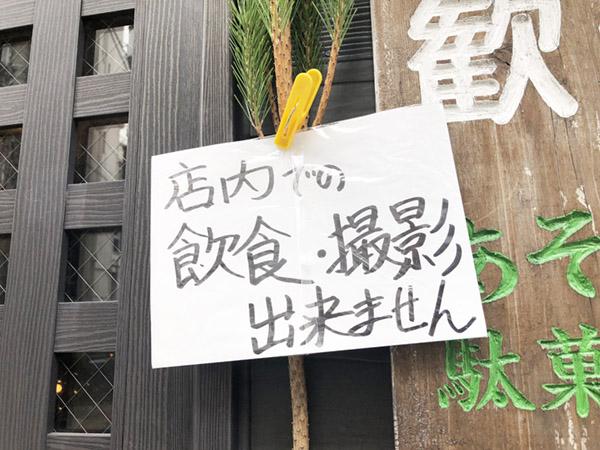 和田たばこ店_撮影禁止