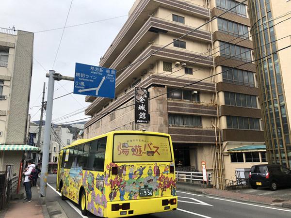 和田たばこ店_湯〜遊〜バス