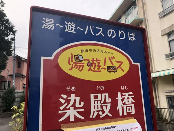 和田たばこ店_遊湯バス