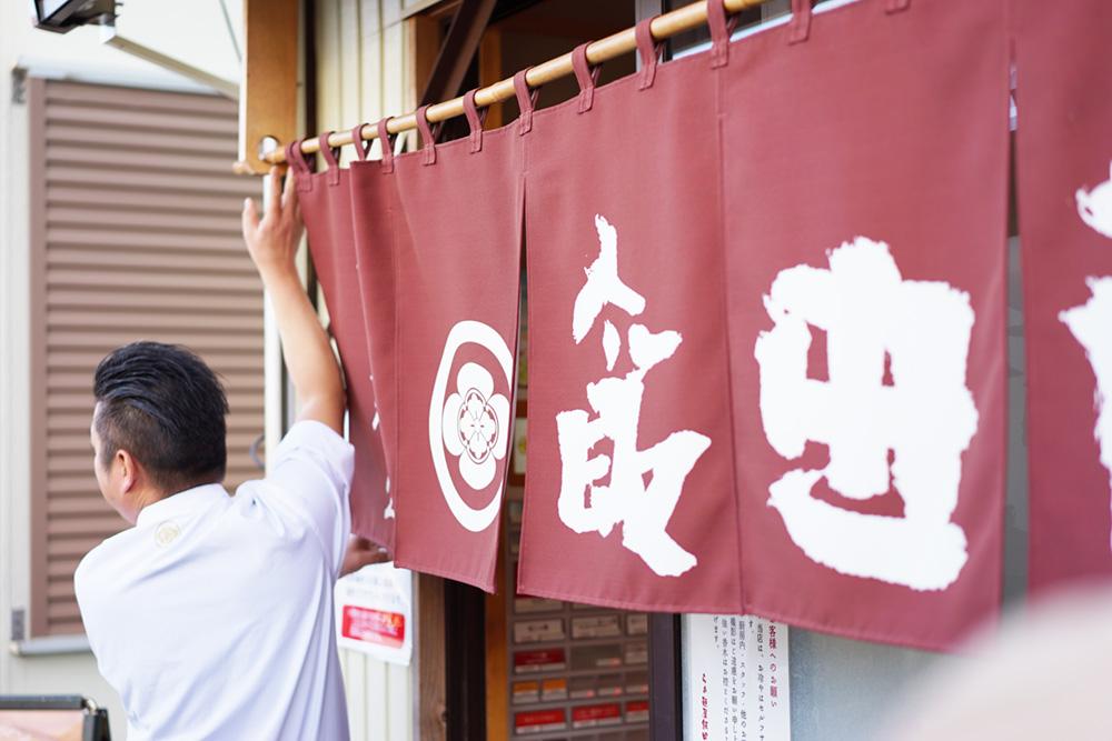らぁ麺 飯田商店 暖簾をかけるご主人