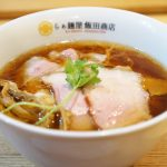 【湯河原】らぁ麺屋 飯田商店に行ってきました