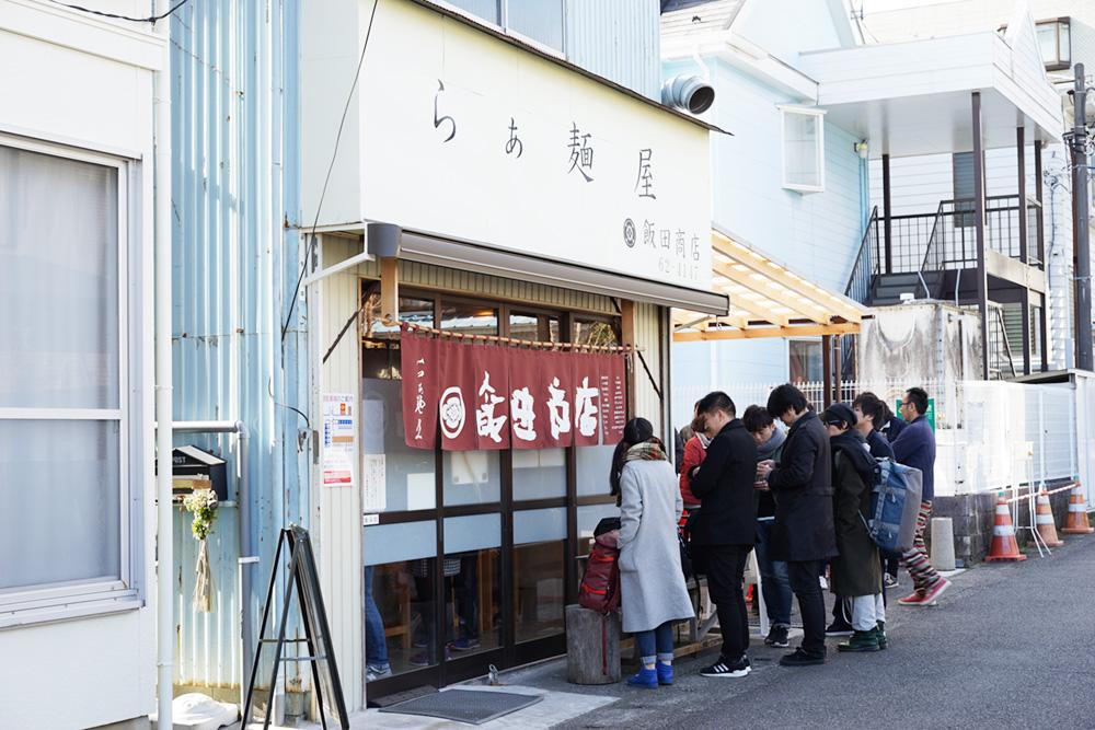 らぁ麺 飯田商店 外観