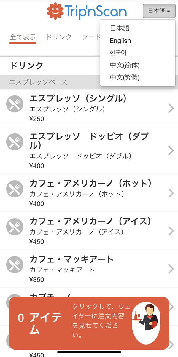 コトつな 翻訳語の画面