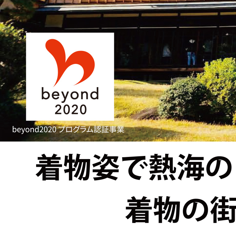 beyond2020認証事業