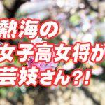 【漫画】熱海が舞台!女子高生女将は芸妓さん?!